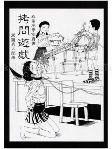 Shintaro kago clipart jpg black and white Shintaro Kago Torture Play SIGNED | Shintaro Kago | Art ... jpg black and white