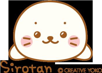 Sirotan clipart image free stock しろたん 公式サイト / SIROTAN Official site   クリエイティブ ... image free stock