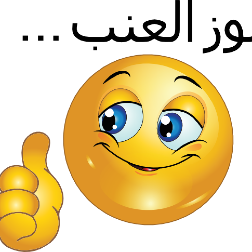 Thumbs up smiley face clip art clip transparent download Clip Art Smiley Face Thumbs Up - Clipart &vector Labs :) • clip transparent download