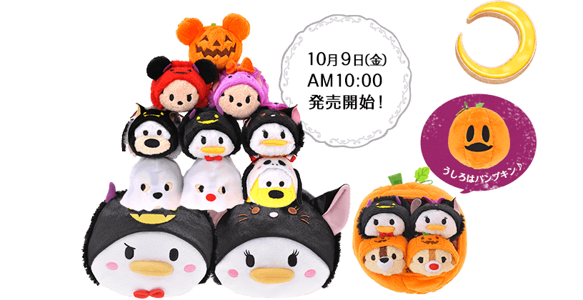 Star wars tsum tsum clipart jpg royalty free download Halloween Tsum Tsum's Coming To Japan In October | | DisKingdom.com ... jpg royalty free download