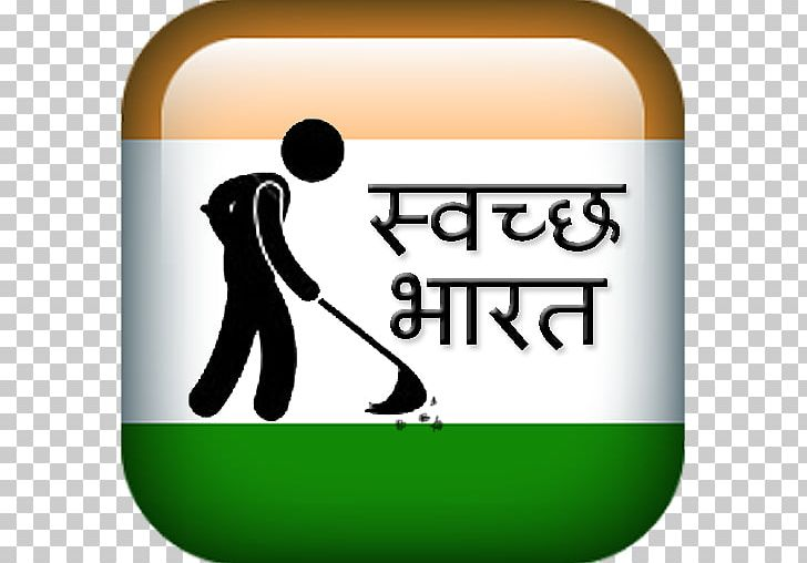 Swachh bharat clipart logo picture freeuse Swachh Bharat Abhiyan Clean India Logo Quiz 2017 PNG ... picture freeuse