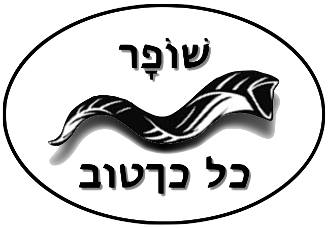 Talit black and white clipart picture download Shofar tallit clipart images gallery for free download ... picture download