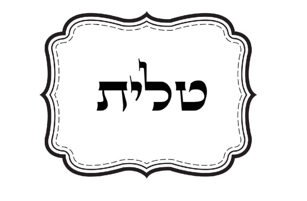 Talit black and white clipart clipart transparent library Designs for talit and tefillin bag meny more on the way... clipart transparent library