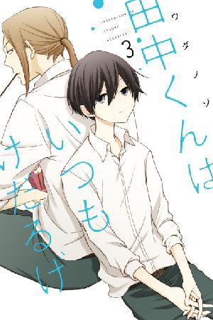 Tanaka kun wa itsumo kedaruge clipart graphic library Tanaka-kun wa Itsumo Kedaruge graphic library