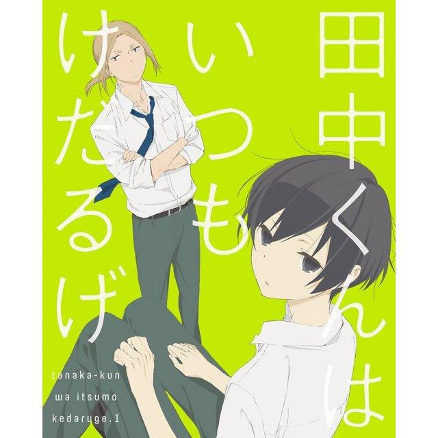 Tanaka kun wa itsumo kedaruge clipart clip black and white stock Tanaka-kun wa Itsumo Kedaruge Vol.1 [DVD+CD Limited Edition] clip black and white stock