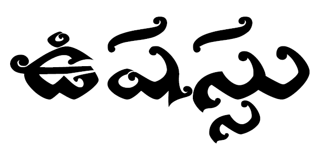 Telugu movie title clipart clip free stock Telugu fonts for the internet - WorthvieW clip free stock