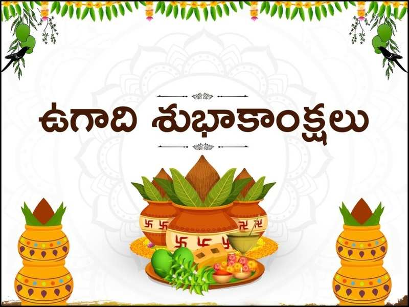 Telugu movie title clipart banner download Ugadi 2019: Prabhas, NTR, Mahesh Babu and others extend ... banner download
