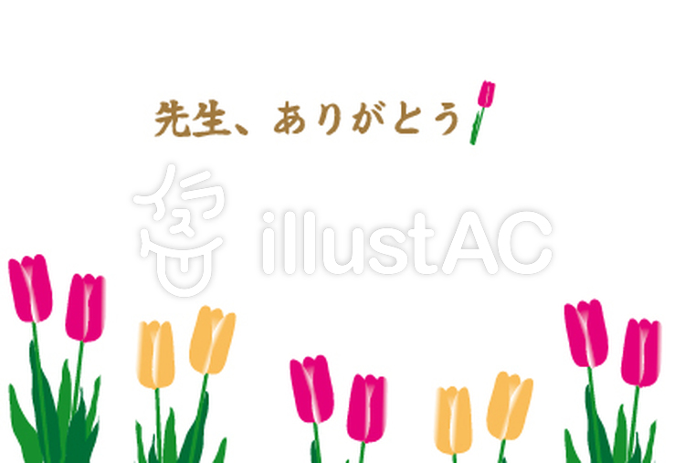 Thank you with tulip clipart png black and white library Free Cliparts : Thank you teacher message card - 59462 ... png black and white library
