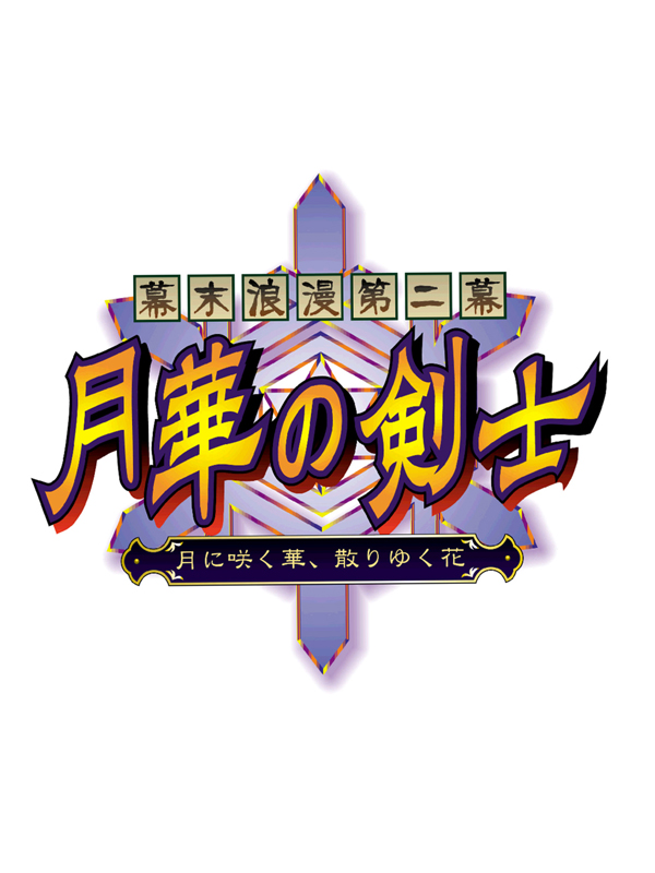 The last blade clipart vector free stock The Last Blade 2 screenshots, images and pictures - Giant Bomb vector free stock