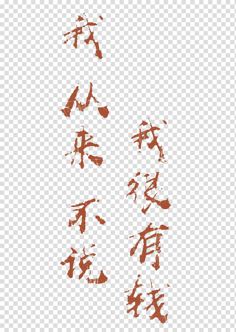 Ting clipart clip art library download Bai Jing Ting xp transparent background PNG clipart | PNGGuru clip art library download