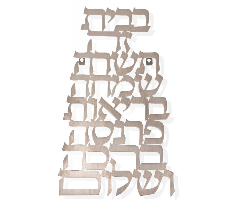 Traditional house blessing clipart banner library library Buy Jewish home blessing, Birkat Habait wall decorations ... banner library library