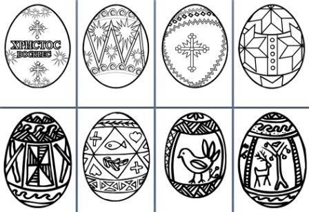 Pysanky Ukrainian Easter Egg coloring page | Free Printable ... | 308x448