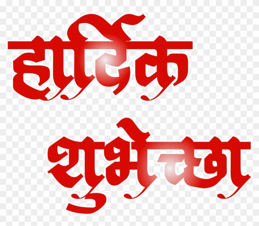 Vadhdivsachya hardik shubhechha clipart images jpg transparent download Tags - Vadhdivsachya Hardik Shubhechha Png - Free ... jpg transparent download