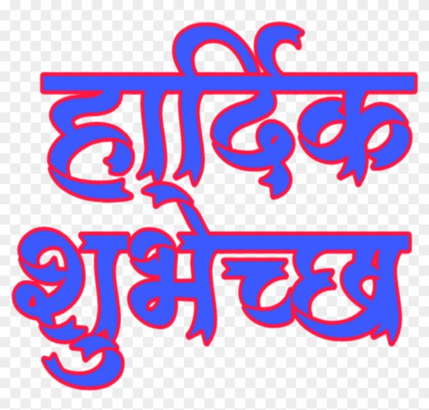 Vadhdivsachya hardik shubhechha clipart images library Banner Clip Hardik Shubhechha - Hardik Shubhechha Logo Png ... library