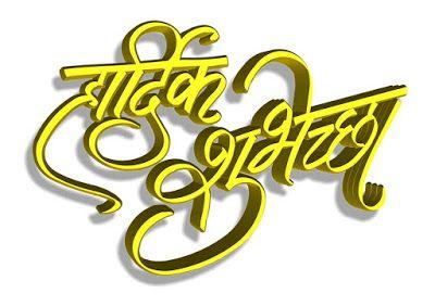 Vadhdivsachya hardik shubhechha clipart images clipart transparent stock Marathi Text Hardik Shubhechha | दहीहंडी | Marathi ... clipart transparent stock
