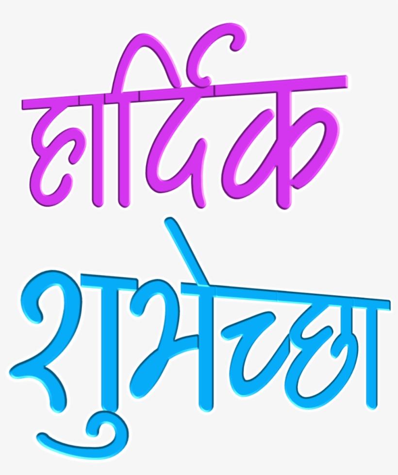 Vadhdivsachya hardik shubhechha clipart images graphic library library Hardik Shubhechha Calligraphy Png - Vadhdivsachya Hardik ... graphic library library