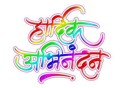 Vadhdivsachya hardik shubhechha clipart images vector download माझ्या लाडक्या भावला ... vector download