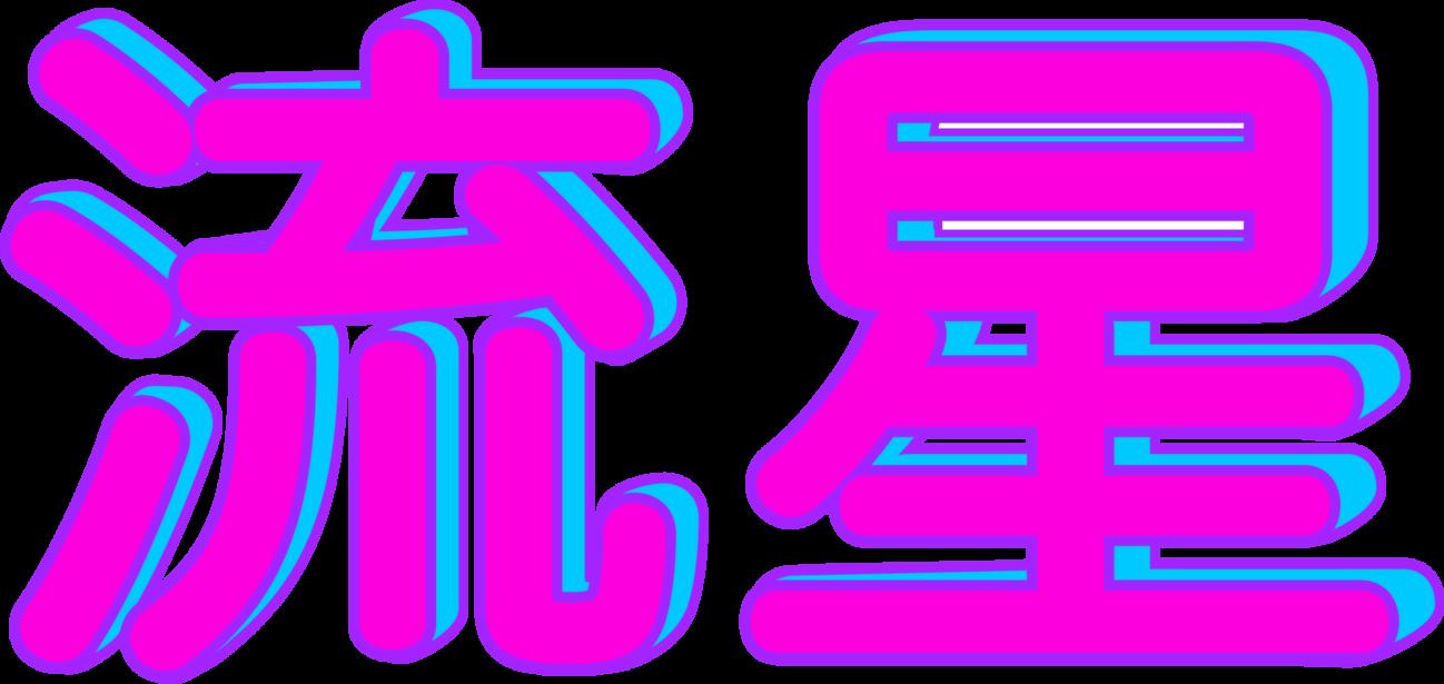 Vaporwave sun clipart clipart library stock Vaporwave Font Choice - Japanese Signs (Gradient/3D) | oc: megabyte ... clipart library stock