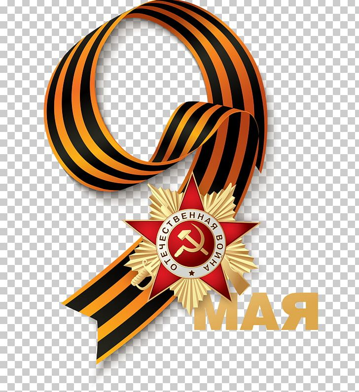 Victory day clipart black and white stock 2017 Moscow Victory Day Parade Poster Holiday May PNG ... black and white stock
