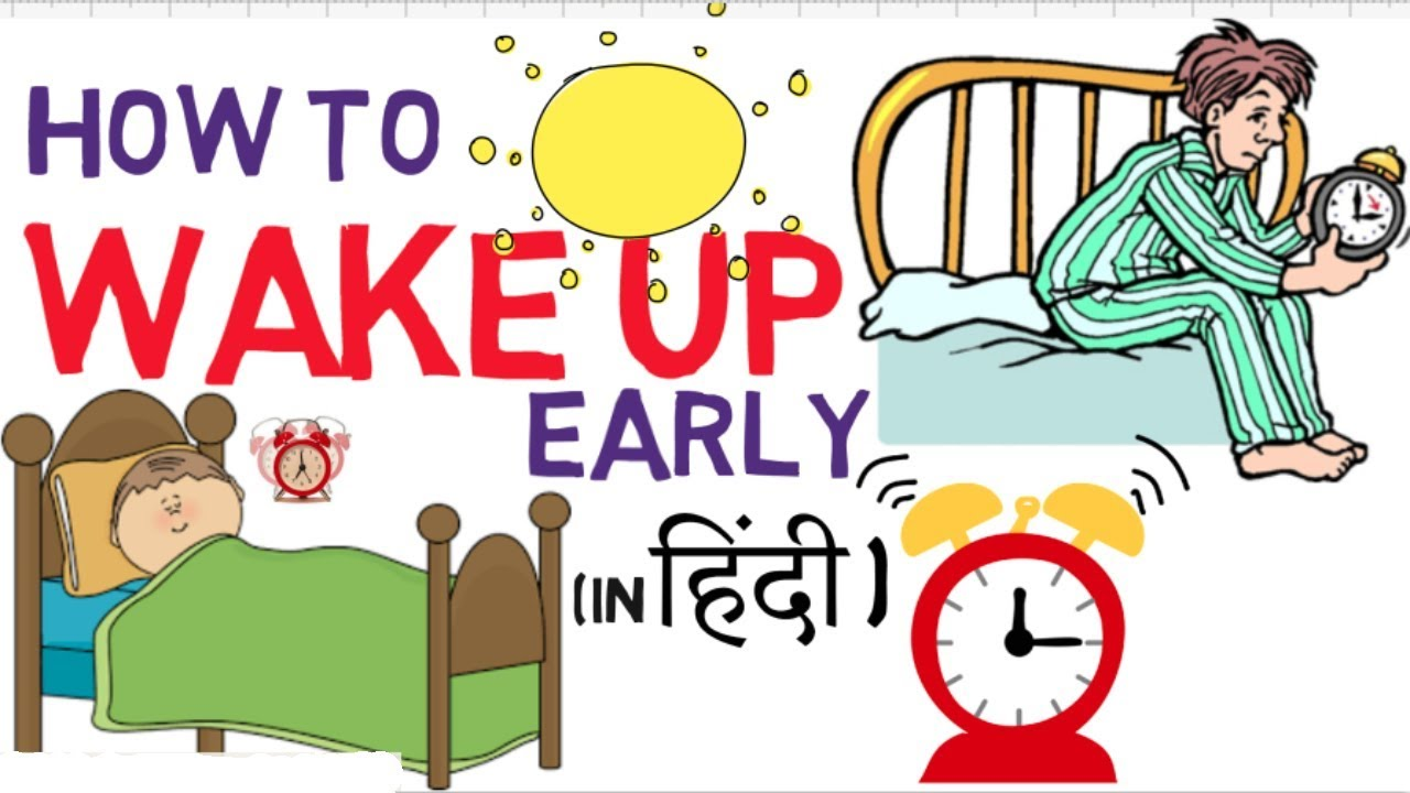 Wake up early in the morning clipart graphic royalty free 6 Tips to WAKE UP Early in Morning in Hindi at 4am | by Invisible BABA graphic royalty free
