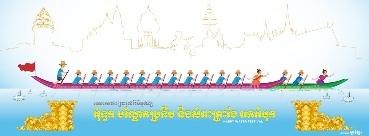 Water festival cambodia clipart png library បុណ្យអុំទូក Happy water festival on Student Show png library