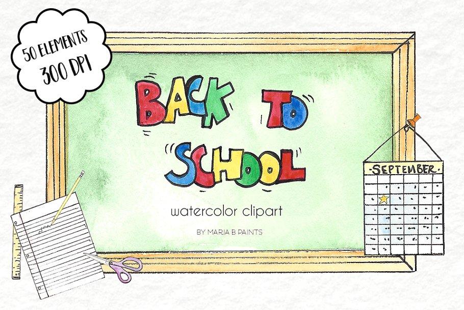 Watercolor thumbtack clipart vector royalty free library Watercolor Clip Art - Back to School vector royalty free library
