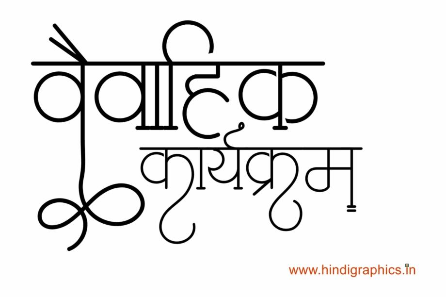 Wedding card logo free clipart banner freeuse stock Ndian Wedding Card Symbol - Hindu Sadi Card Logo Free PNG ... banner freeuse stock