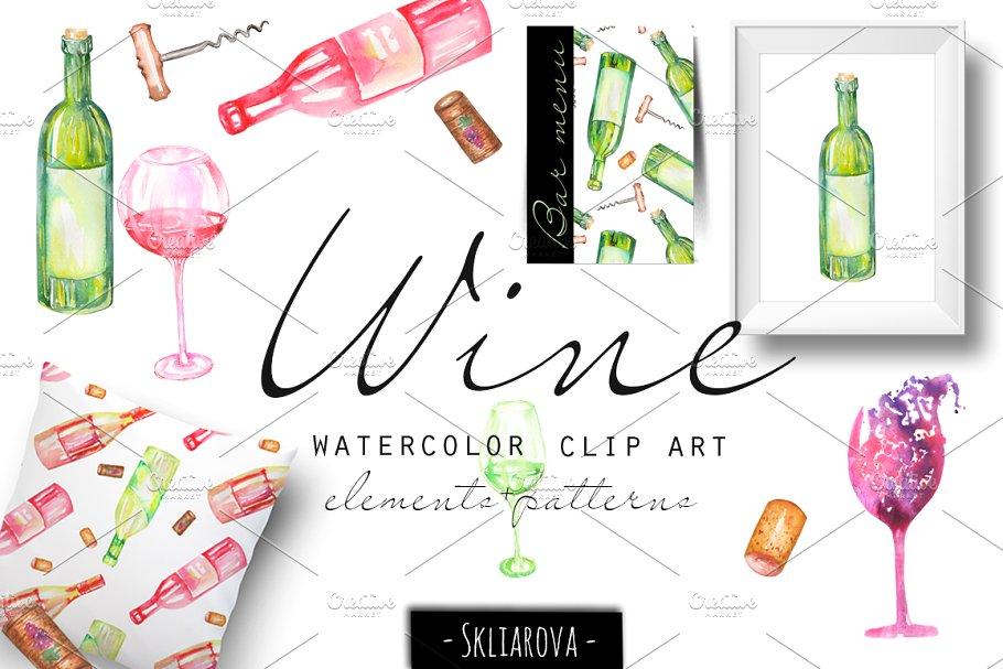 Wine bottle clipart watercolor transparent Wine. Watercolor clip art. transparent