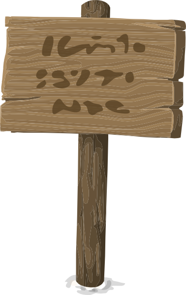 Wood stake clipart png free library Sign Stake Clip Art at Clker.com - vector clip art online ... png free library