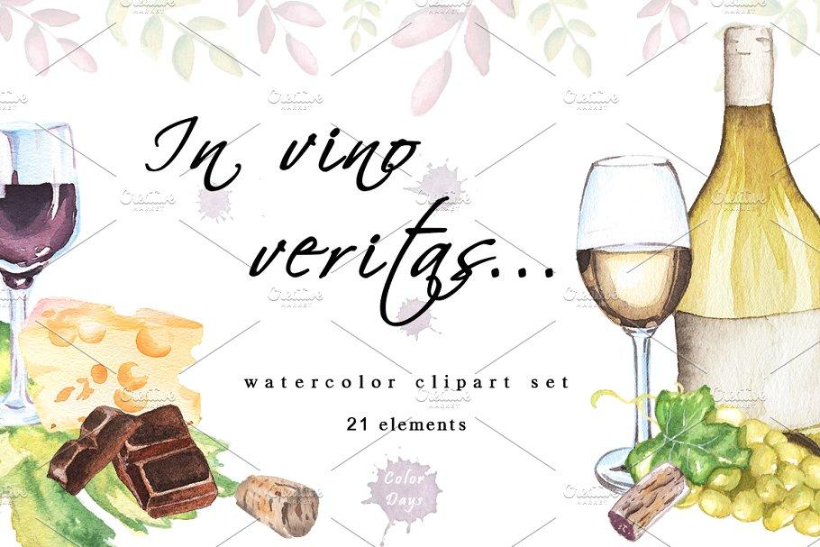 Word vino clipart download Watercolor clipart - In vino veritas ~ Illustrations ... download