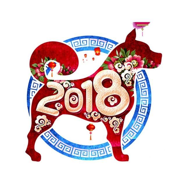 Year of dog clipart freeuse 2018 Chinese New Year Red Dogs, Dog, 2018, Dogs Clipart PNG ... freeuse